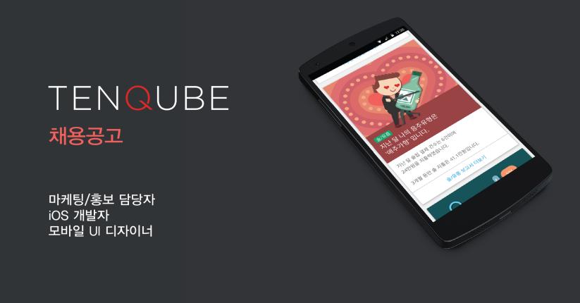 TENQUBE에서 마케팅/홍보 담당,  iOS개발자, UI 디자이너를모십니다