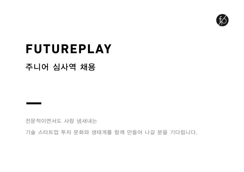 [FuturePlay에서 주니어 심사역을 찾고있습니다]